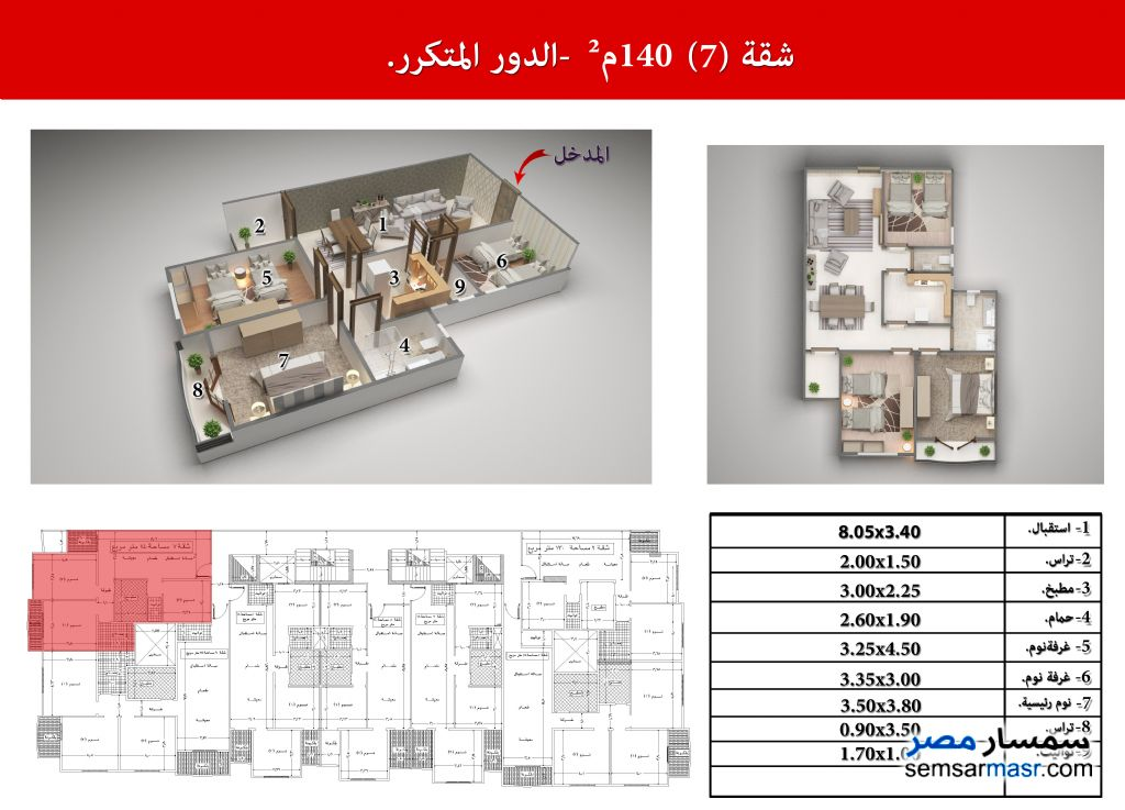 Photo 1 - Apartment 3 bedrooms 2 baths 140 sqm without finish For Sale Shibin El Kom Minufiyah