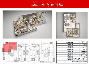 Apartment 3 bedrooms 2 baths 140 sqm without finish For Sale Shibin El Kom Minufiyah - 1