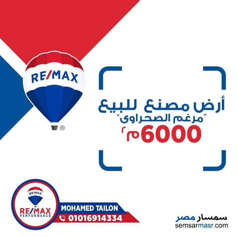 Ad Photo: Land 6000 sqm in Amereyah  Alexandira
