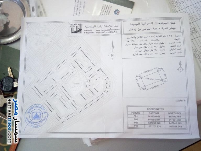 Ad Photo: Land 276 sqm in 10th Of Ramadan  Sharqia