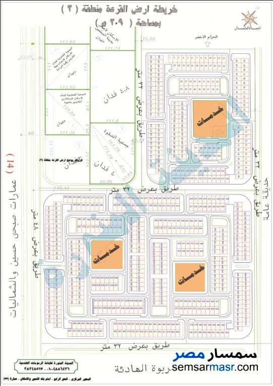 Photo 1 - Land 209 sqm For Sale North Extensions 6th of October