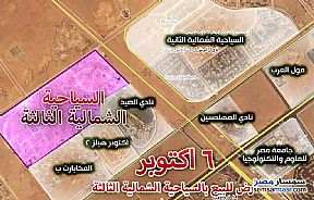 Ad Photo: Land 744 sqm in North Extensions  6th of October