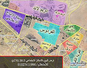 Ad Photo: Land 276 sqm in Al Fardous City  6th of October