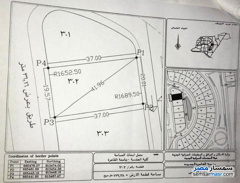 Ad Photo: Land 732 sqm in Fifth Settlement  Cairo