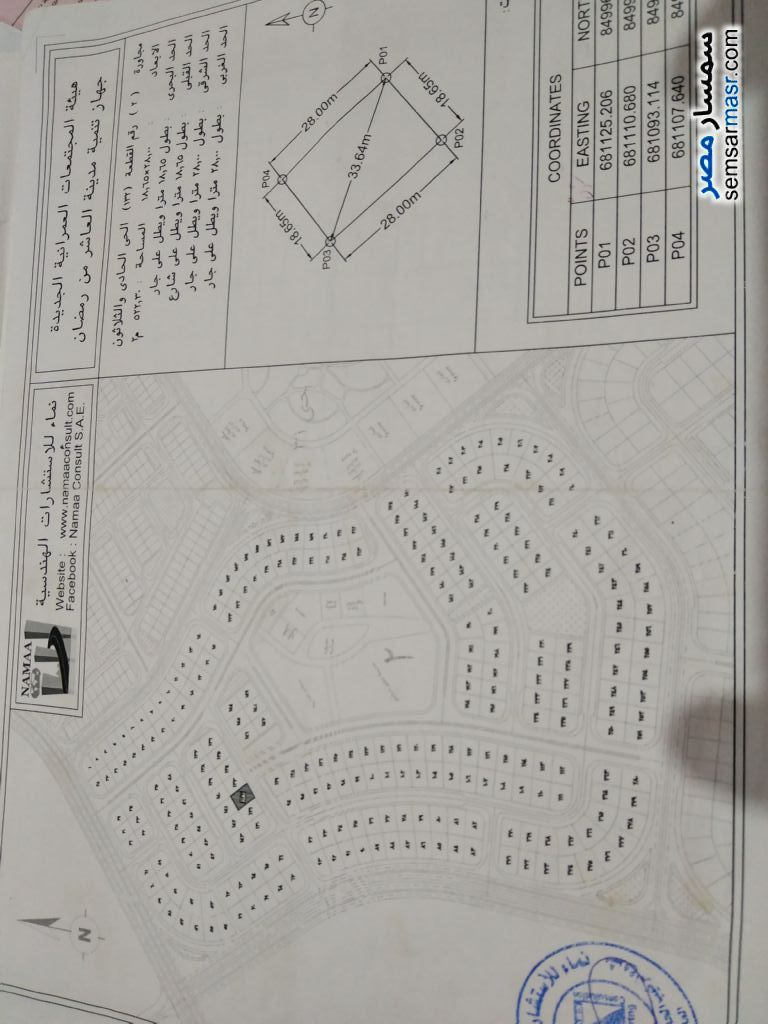 Ad Photo: Land 522 sqm in 10th Of Ramadan  Sharqia