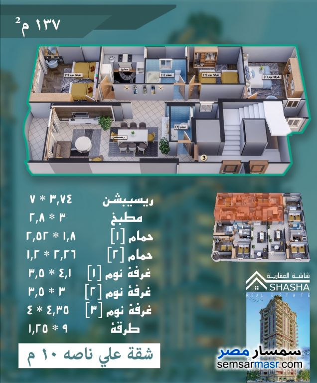 Photo 7 - Apartment 3 bedrooms 2 baths 137 sqm semi finished For Sale El Mahalla El Kubra Gharbiyah