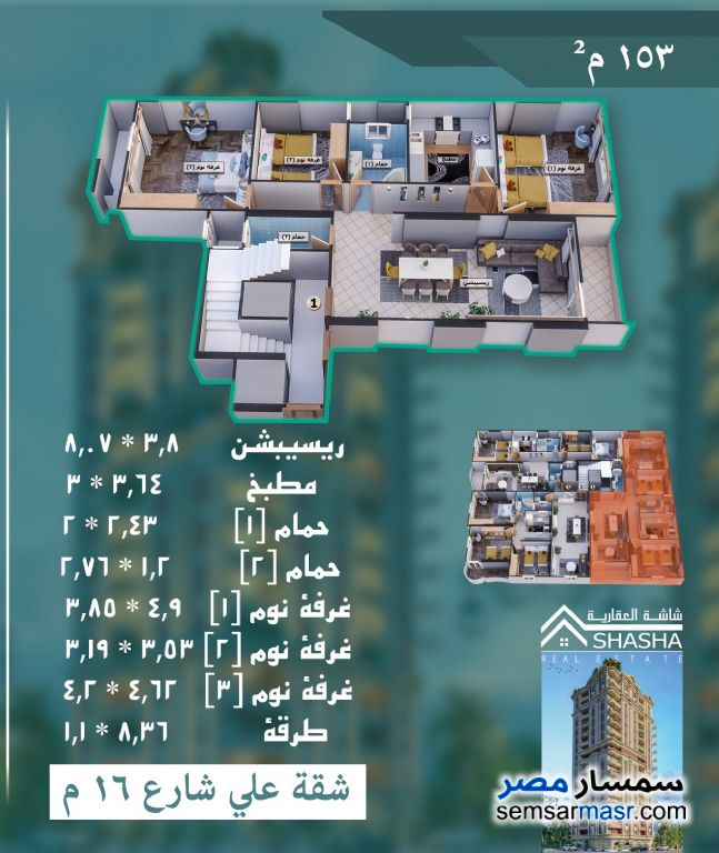 Photo 6 - Apartment 3 bedrooms 2 baths 137 sqm semi finished For Sale El Mahalla El Kubra Gharbiyah