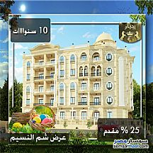 Ad Photo: Apartment 3 bedrooms 2 baths 135 sqm semi finished in New Heliopolis  Cairo
