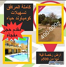 Ad Photo: Land 500 sqm in Sheikh Zayed  6th of October