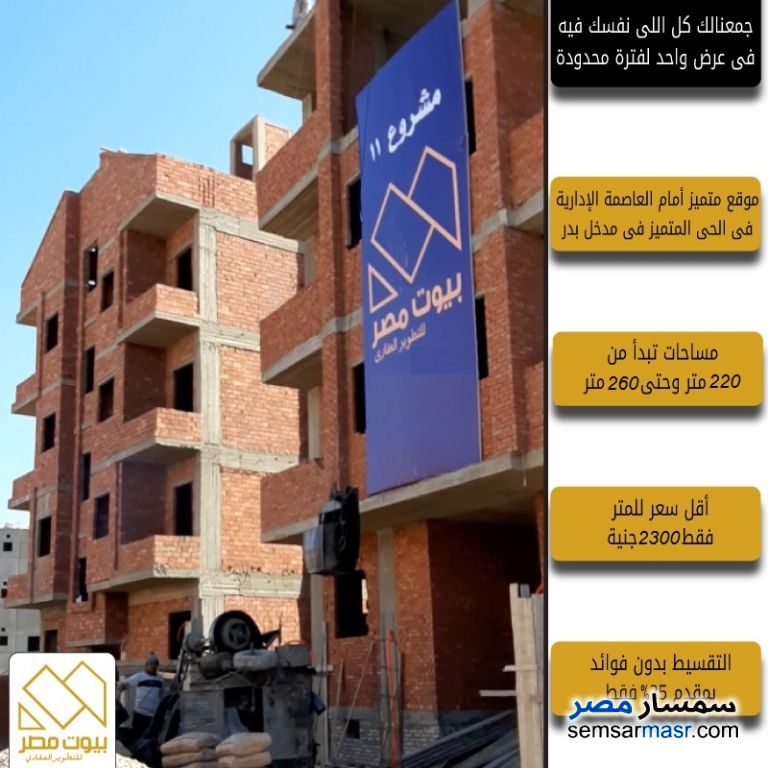 Photo 1 - Apartment 4 bedrooms 3 baths 260 sqm semi finished For Sale Badr City Cairo
