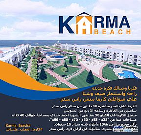 Ad Photo: Apartment 1 bedroom 1 bath 35 sqm super lux in Ras Sidr  North Sinai