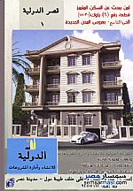 Ad Photo: Apartment 3 bedrooms 2 baths 155 sqm in El Ubour City  Qalyubiyah