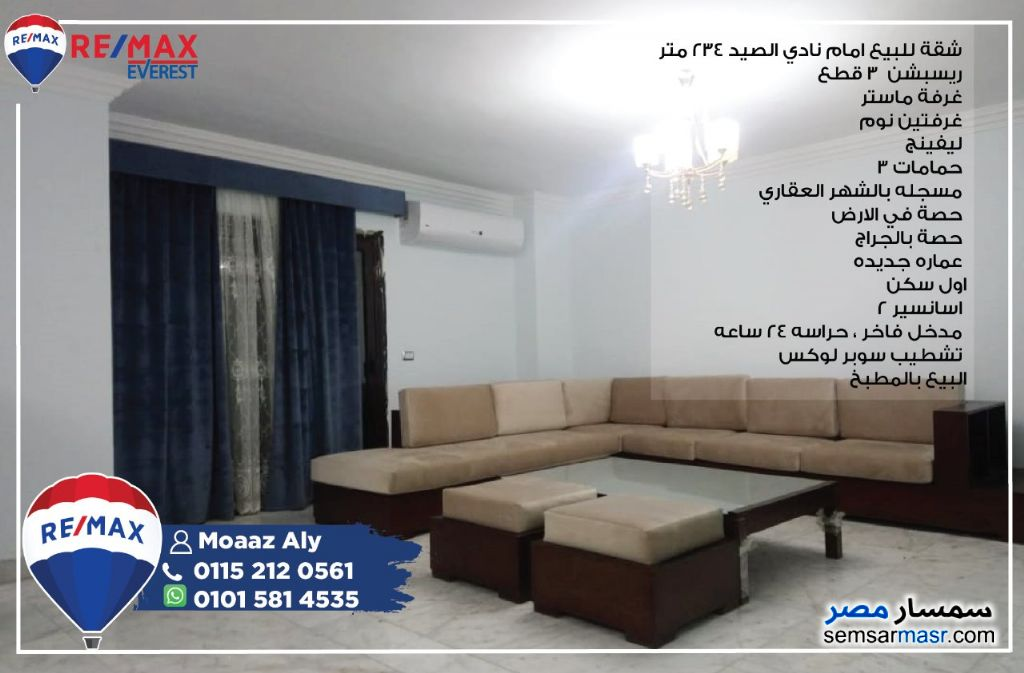 Photo 1 - Apartment 3 bedrooms 3 baths 234 sqm super lux For Sale Dokki Giza