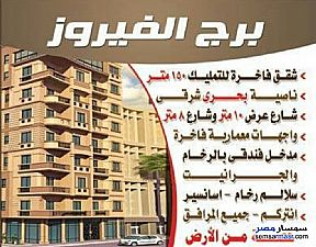 Ad Photo: Apartment 3 bedrooms 3 baths 150 sqm without finish in Damietta City  Damietta