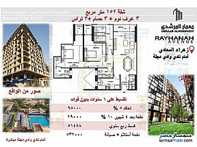 Ad Photo: Apartment 3 bedrooms 3 baths 152 sqm semi finished in Maadi  Cairo