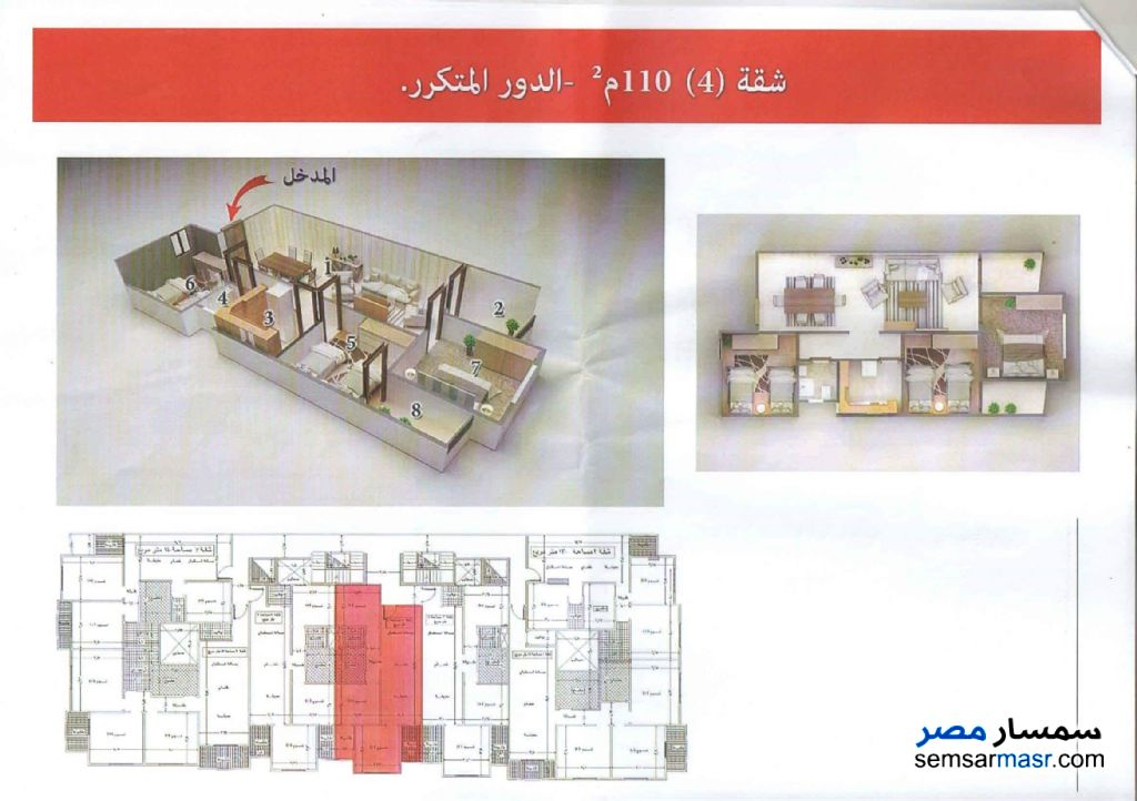 Photo 1 - Apartment 3 bedrooms 1 bath 110 sqm semi finished For Sale Shibin El Kom Minufiyah