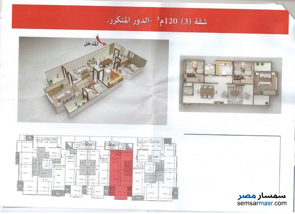 Photo 2 - Apartment 3 bedrooms 1 bath 110 sqm semi finished For Sale Shibin El Kom Minufiyah