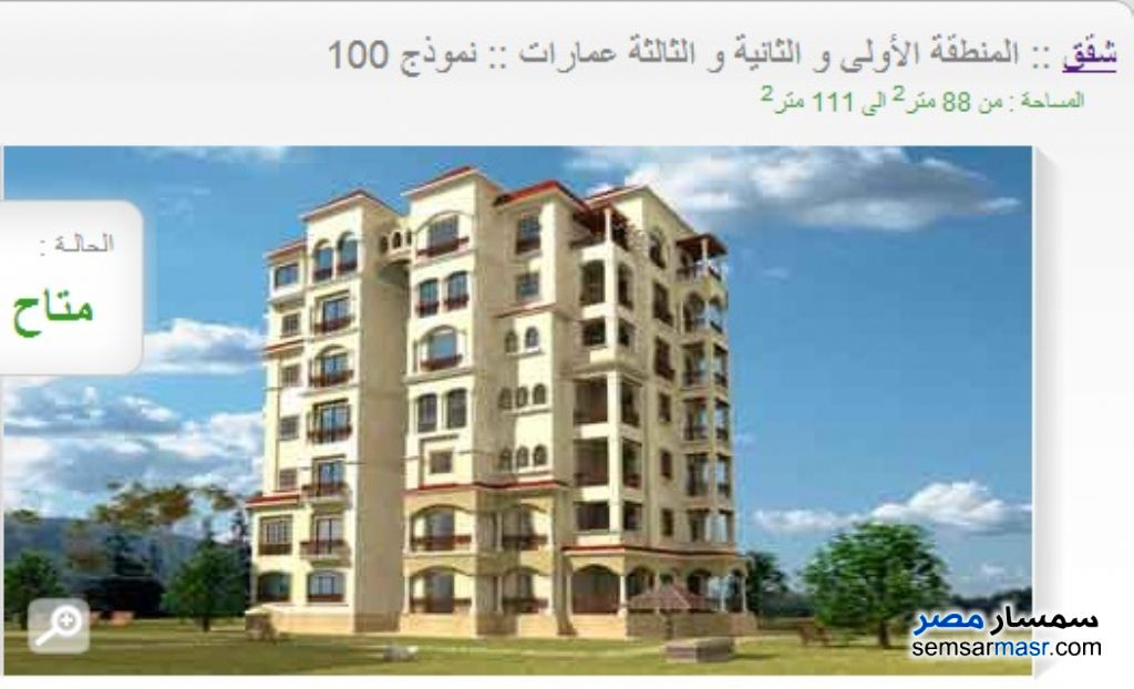 Photo 1 - Apartment 2 bedrooms 1 bath 111 sqm lux For Sale Madinaty Cairo