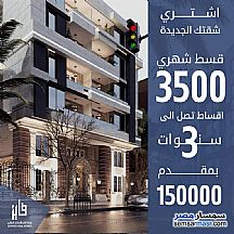 Ad Photo: Apartment 3 bedrooms 1 bath 125 sqm without finish in Badr City  Cairo