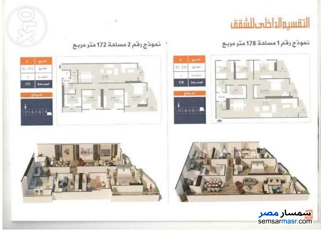 Ad Photo: Apartment 3 bedrooms 2 baths 172 sqm semi finished in Minufiyah