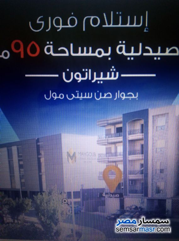 Ad Photo: Commercial 95 sqm in Sheraton  Cairo