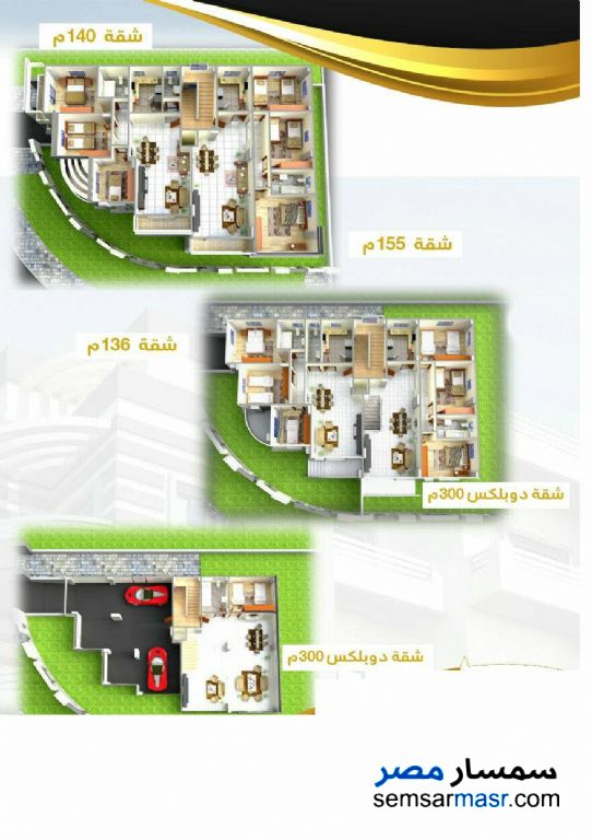 Photo 2 - Apartment 4 bedrooms 3 baths 300 sqm semi finished For Sale North Extensions 6th of October