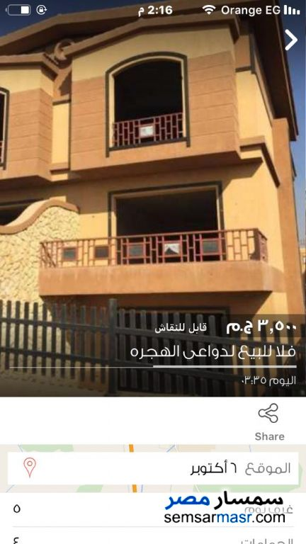 Photo 2 - Villa 5 bedrooms 4 baths 330 sqm semi finished For Sale Sheikh Zayed 6th of October