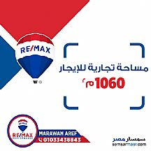 Ad Photo: Commercial 1060 sqm in Kafr Abdo  Alexandira