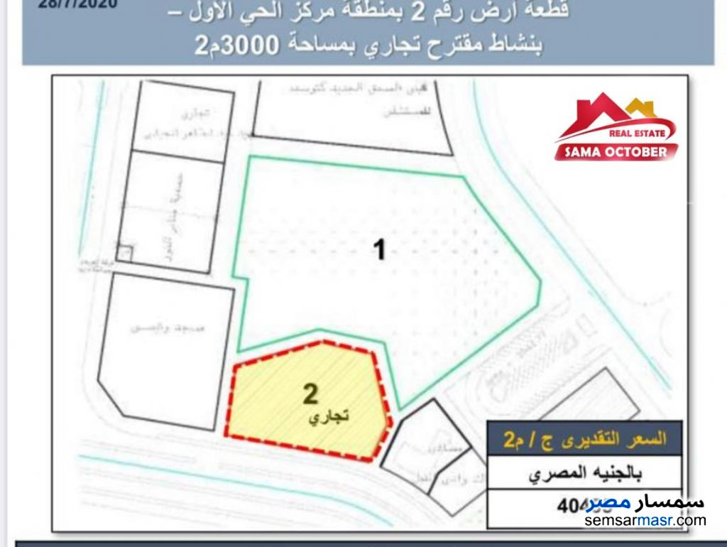 Ad Photo: Commercial 3000 sqm in Sheikh Zayed  6th of October