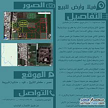 Ad Photo: Land 15663 sqm in Egypt