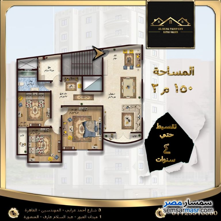 Photo 2 - Apartment 3 bedrooms 1 bath 150 sqm without finish For Sale Mansura Daqahliyah