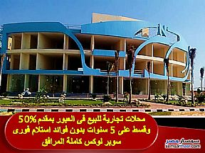 Ad Photo: Commercial 14 sqm in El Ubour City  Qalyubiyah