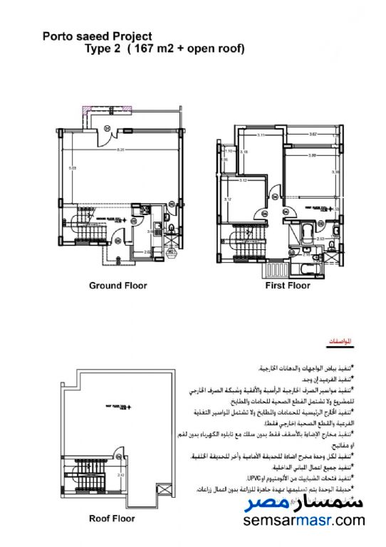 Photo 6 - Villa 3 bedrooms 3 baths 167 sqm semi finished For Sale Ganoub District Port Said