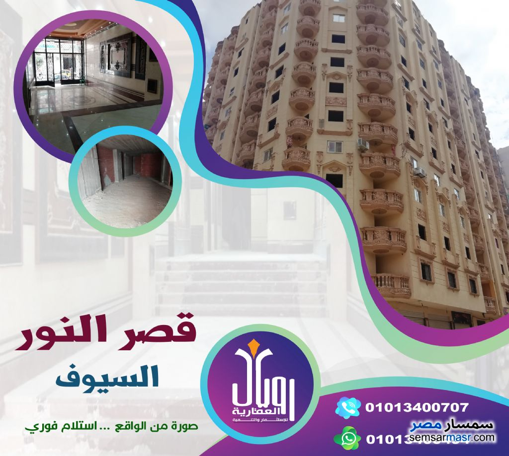 Photo 1 - Apartment 3 bedrooms 1 bath 120 sqm without finish For Sale Seyouf Alexandira