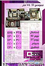 Ad Photo: Apartment 3 bedrooms 1 bath 90 sqm without finish in Moharam Bik  Alexandira