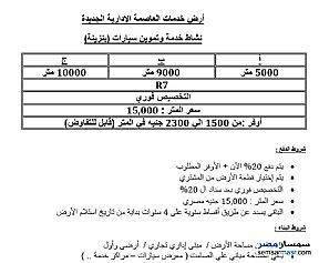Ad Photo: Land 3500 sqm in Maadi  Cairo