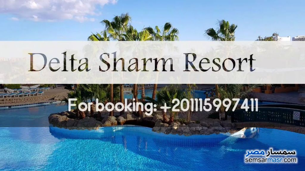 صورة الاعلان: Harry up to reserve for midterm vacation in Delta Sharm Resort في جنوب سيناء